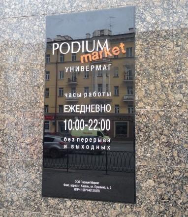 Rezhimka-podium-e1401803826543